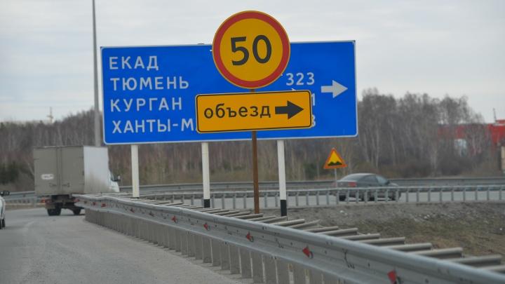 Из-за ремонта развязки на Кольцовском тракте закроют съезды на ЕКАД