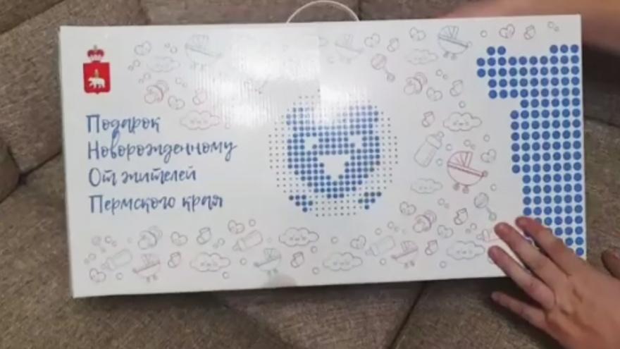 Семья из Прикамья сделала видеораспаковку губернаторского подарка новорождённому