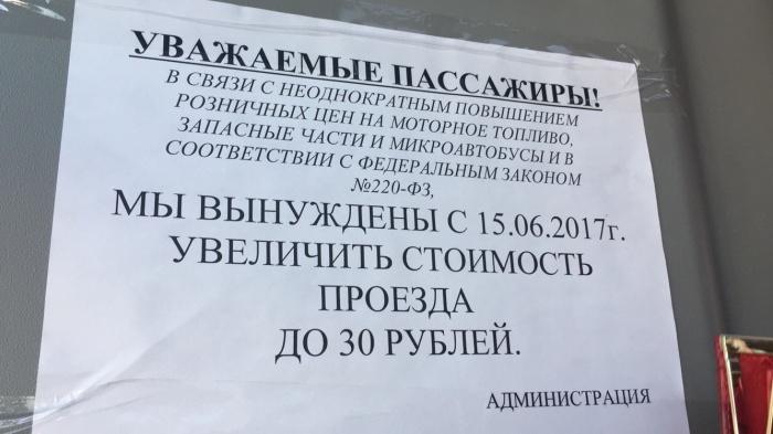В Новосибирске на ряде маршрутных такси ожидается увеличение тарифа за проезд. Фото: маршрутное такси №29
