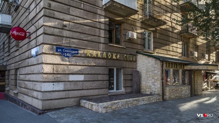 «Мы только за него расплатились»: караоке-клубу в центре Волгограда приказали снести вход