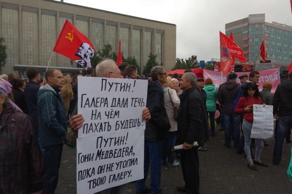 На митинг пришло больше тысячи новосибирцев