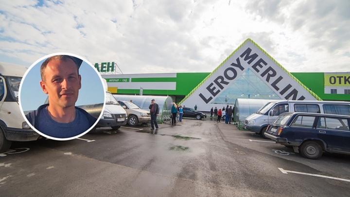 Новосибирец отсудил у «Леруа Мерлен» больше миллиона за незаконное увольнение