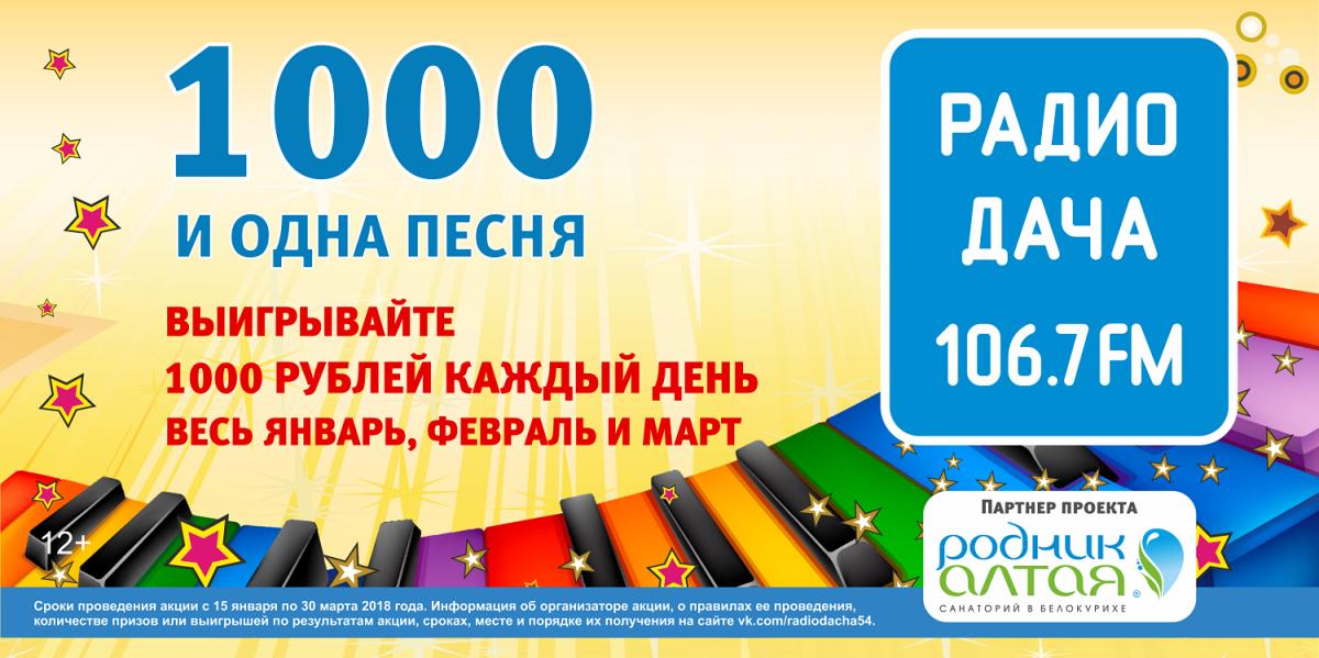 «Радио Дача» дарит по тысяче рублей внимательным слушателям