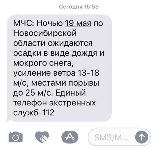 Такие сообщения начали приходить новосибирцам сегодня во второй половине дня