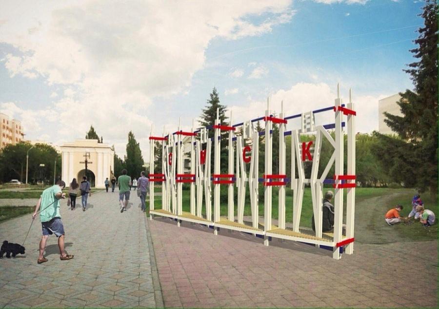 Авангардный арт-объект появится уТатарских ворот вОмске