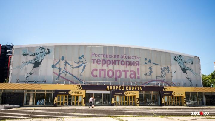 На ремонт Дворца спорта в Ростове потратят 1,5 миллиарда рублей