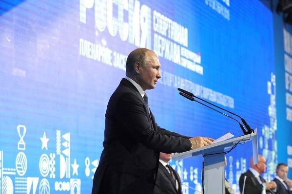 О том, что в Челябинске пройдут международные соревнования, президент заявил в рамках форума«Россия — спортивная держава»