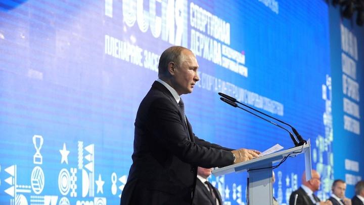 Владимир Путин анонсировал первые спортивные игры стран БРИКС в Челябинске