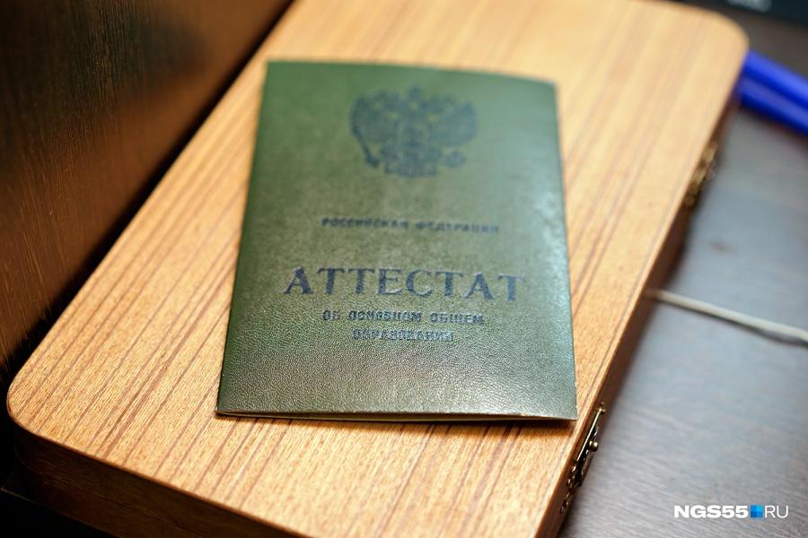 ВОмске каждый десятый выпускник остался без аттестата из-за ЕГЭ