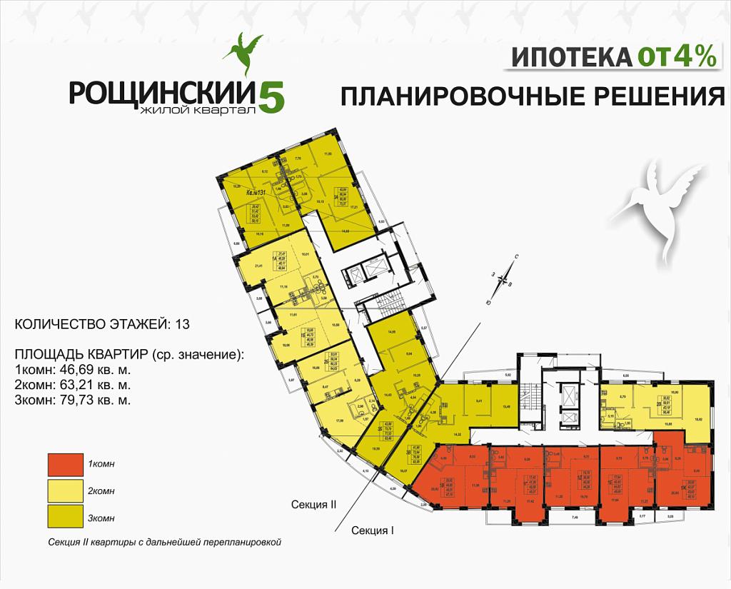 Планировка типового этажа V очереди «Рощинского»