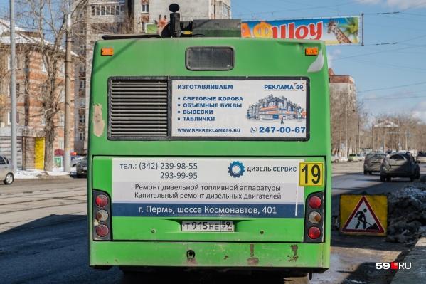 Автобус № 19 временно изменит маршрут