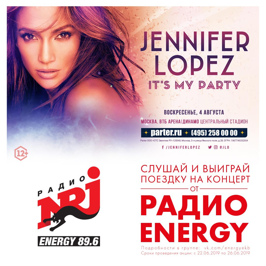 Радиостанция в Екатеринбурге разыграет тур на двоих в Москву на шоу Дженнифер Лопес