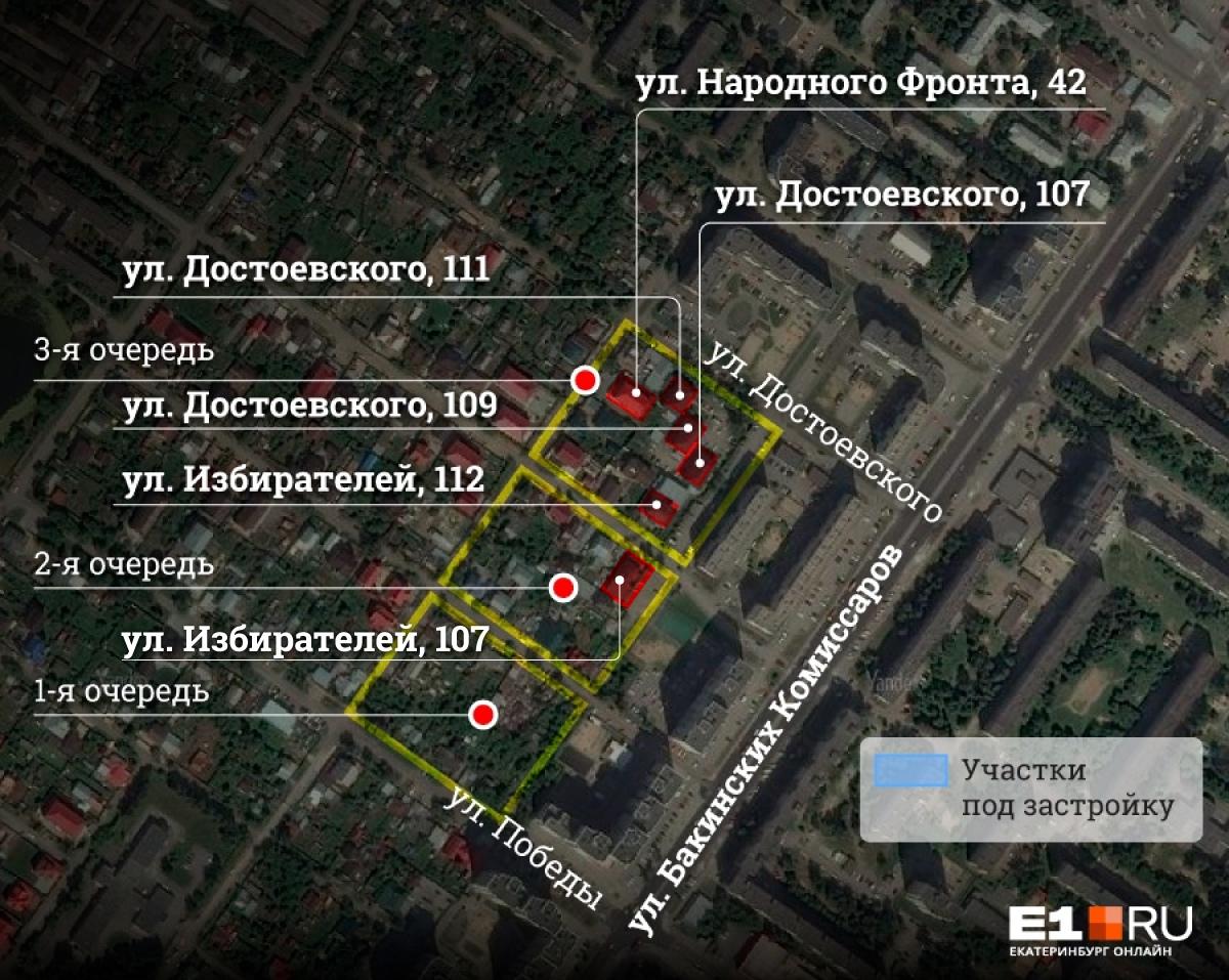 Очередность застройки и дома Воробьева, которые собираются сносить