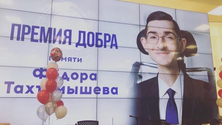 В память о ростовском болельщике-колясочнике Федоре Тахтамышеве учредили «Премию добра»