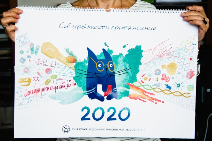 По задумке авторов, календарь должен показать, что Сибирь— место притяжения для научных открытий