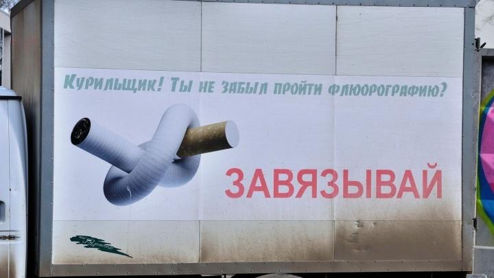До конца мая мэрия Екатеринбурга будет бороться с курением при помощи хэштега