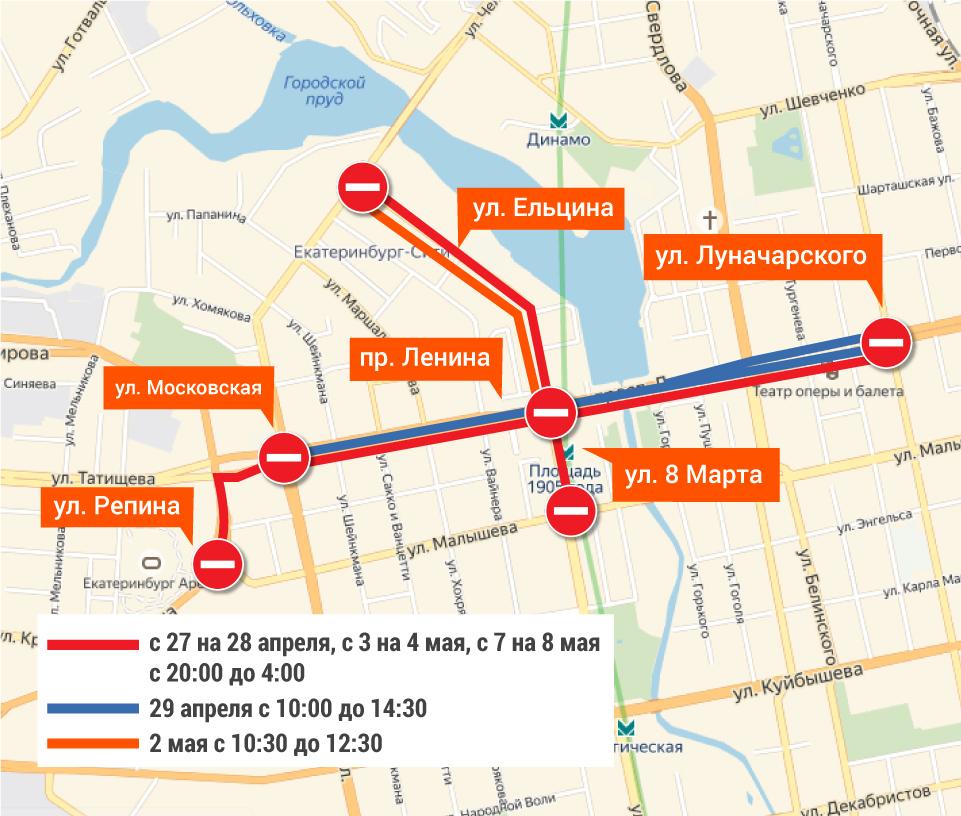 20375ded23a5 График перекрытий  какие улицы Екатеринбурга закроют в майские ...