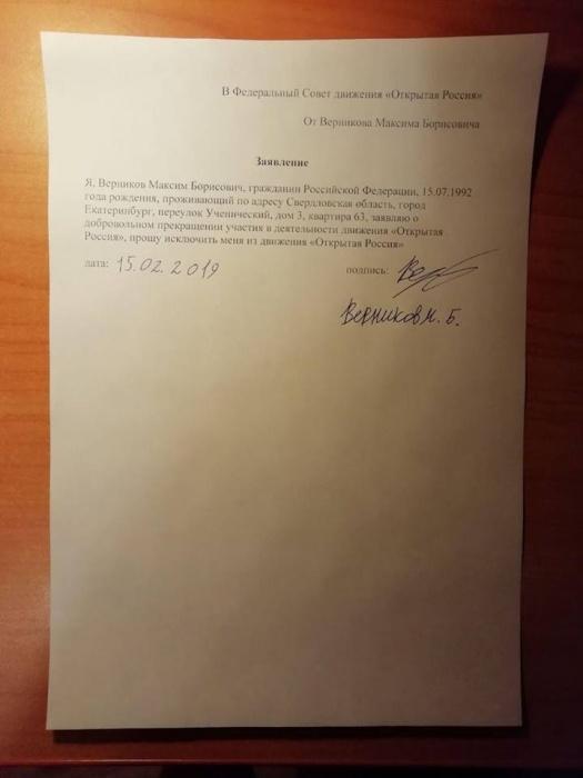 В Екатеринбурге следователи устроили обыск у соратника Михаила Ходорковского