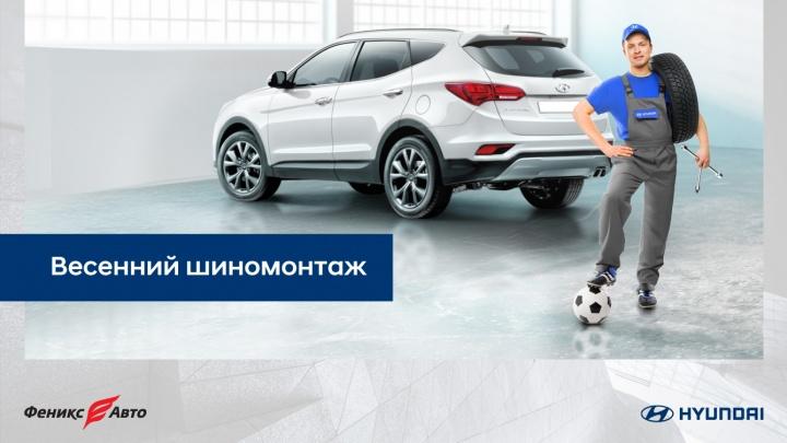 Весенний шиномонтаж для Hyundai с максимальным комфортом