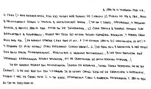 Выдержка из рукописного письма