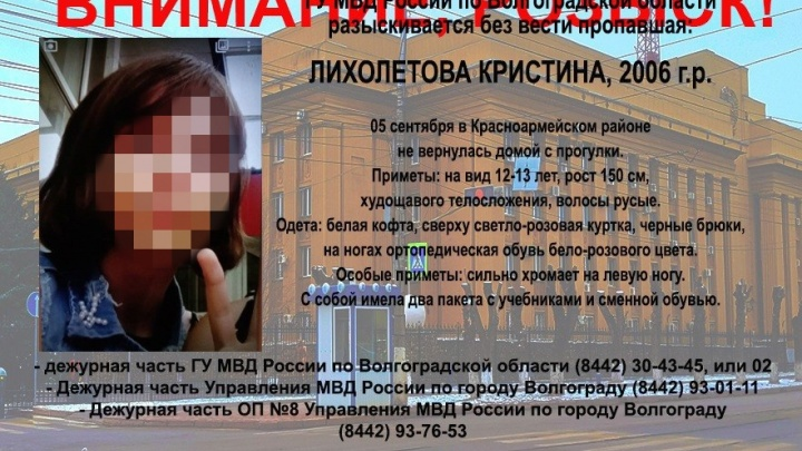 «Ушла гулять и не вернулась»: полиция Волгограда почти сутки искала 13-летнюю школьницу