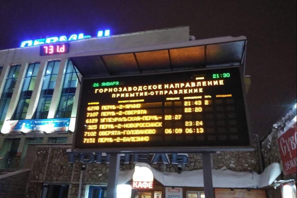 Электрички между Пермью II и Пермью I больше не будут ходить