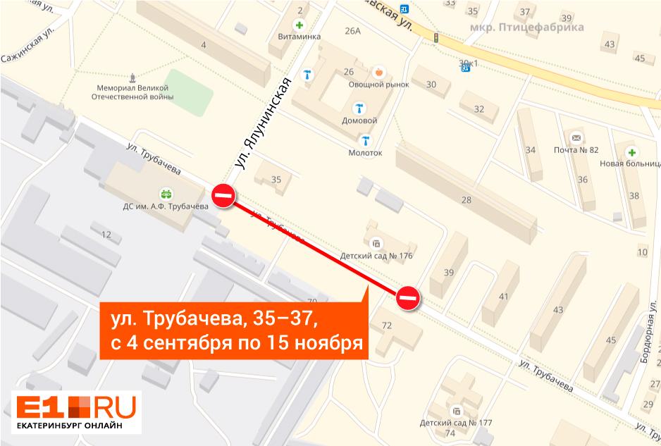 Ограничения на Трубачёва продлятся с 4 сентября до 15 ноября
