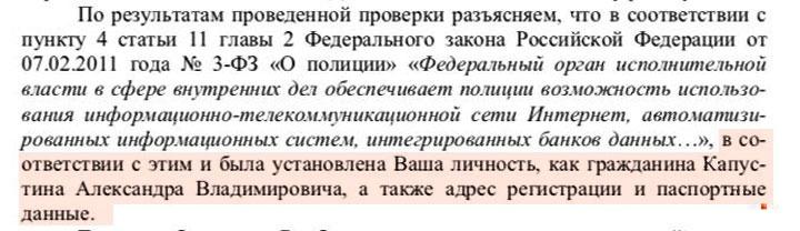 В МВД по Ставрополью на жалобу ответили, что ошибки нет