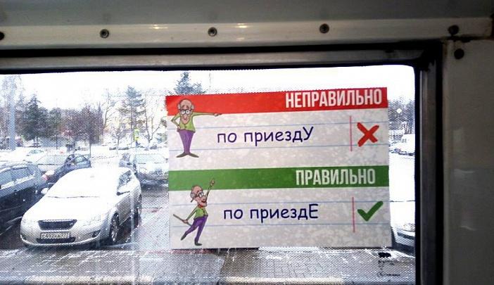 Ярославцы смогут подтянуть русский язык в «грамотных» троллейбусах