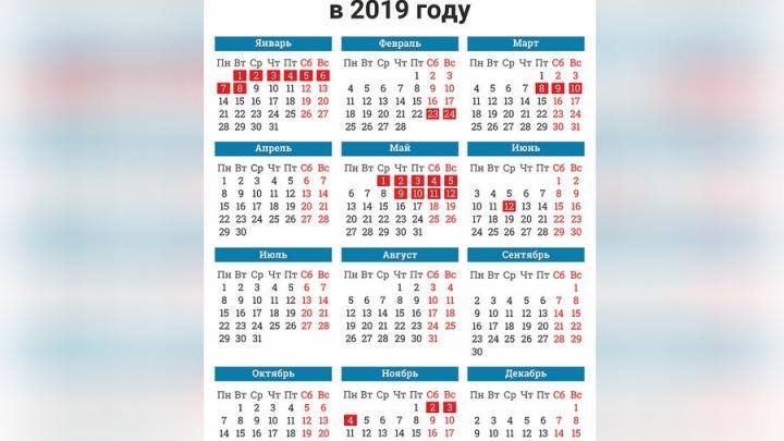 Как будем отдыхать в 2019 году. График длинных выходных утвердили