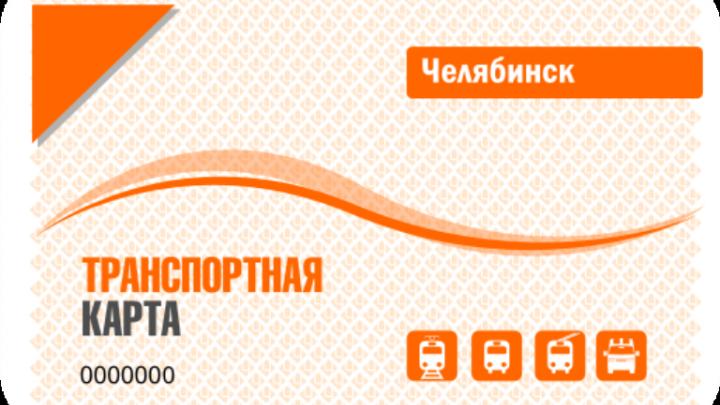 Уральцы в 5 раз увеличили объемы пополнения транспортных карт с помощью Сбербанка