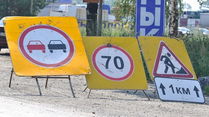 На Вторчермете на две недели из-за ремонта закроют еще одну дорогу