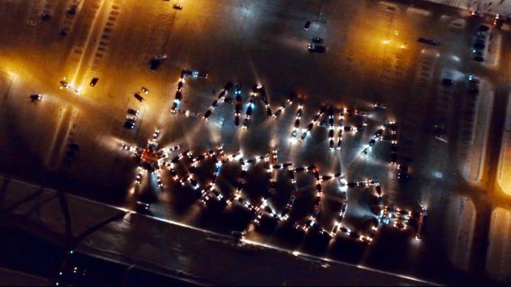 Видео с высоты: самарские водители выстроили из машин мерцающую рождественскую ёлку