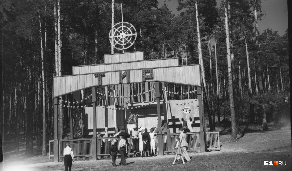 Тир в Центральном парке культуры и отдыха. 1948 год