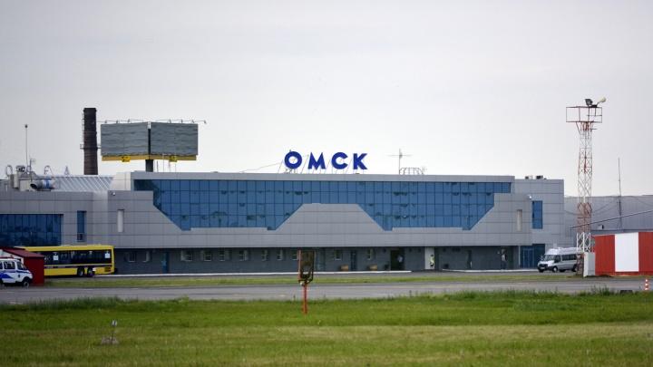 В Омске эвакуировали аэропорт из-за анонимного письма