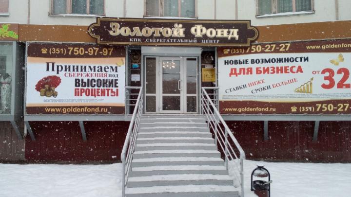 «Копила на поездку в Америку»:кредитный кооператив кинул пенсионерку из Челябинска на полмиллиона