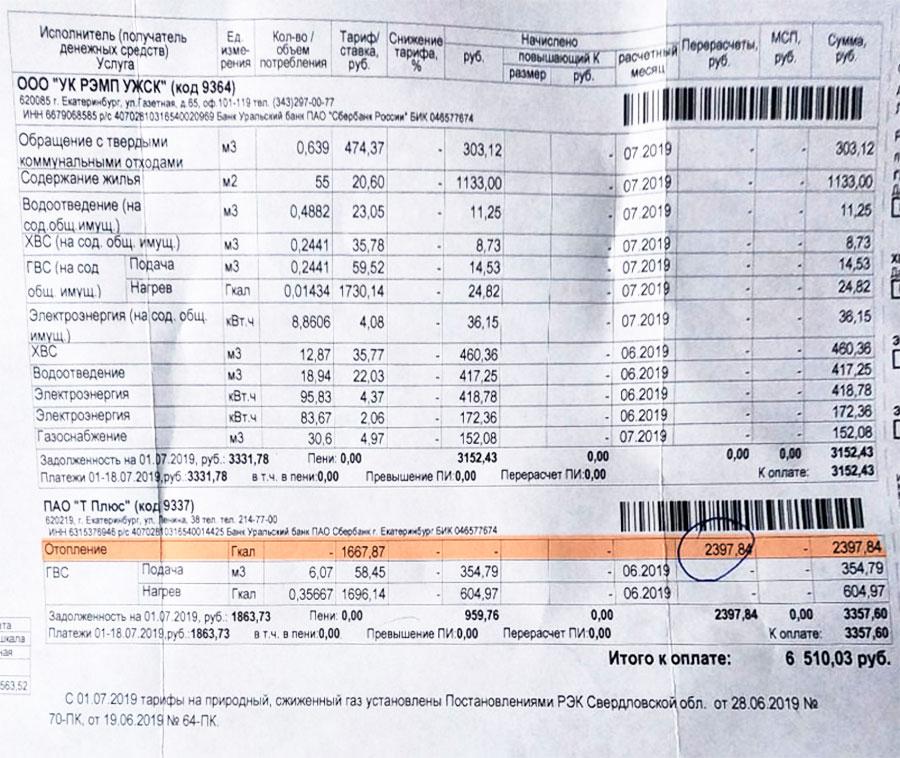 Жители Вторчермета решили бойкотировать июльские платежки за отопление и пошли в прокуратуру