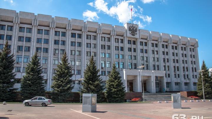 В Самарской области утвердили новую структуру регионального правительства