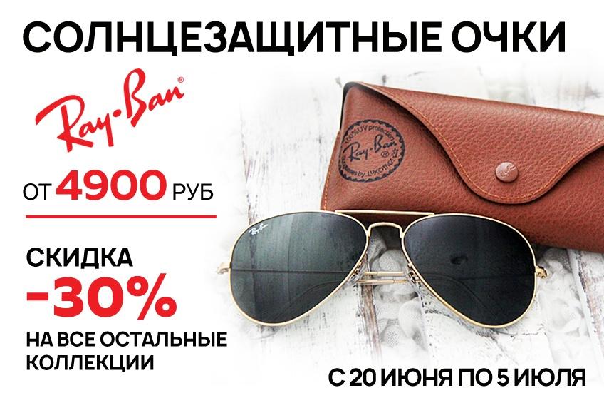 «Главное — успеть!»: легендарные очки Ray-Ban можно будет приобрести по уникальной цене 4900 рублей