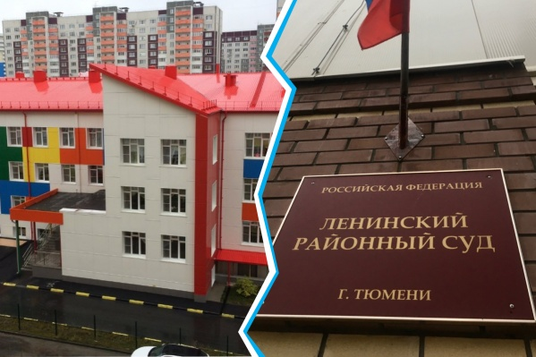 Именно в судебном порядке тюменец планирует поставить точку в споре с детским садом и департаментом образования