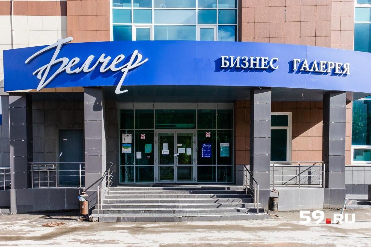 Бизнес-центр«Белчер» закрыли 21 июня