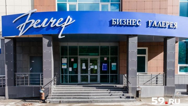 В Перми откроется бизнес-центр «Белчер», опечатанный из-за нарушений правил пожарной безопасности