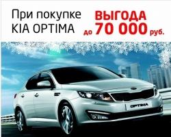 KIA Optima – 485 сантиметров бизнес-класса от 889 900 рублей