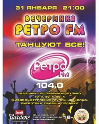 «Вечеринка Ретро FM» на новом месте!