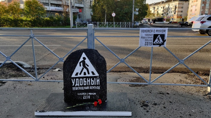 «Убийцы гуляют безнаказанными»: в Архангельске «похоронили» пешеходные переходы