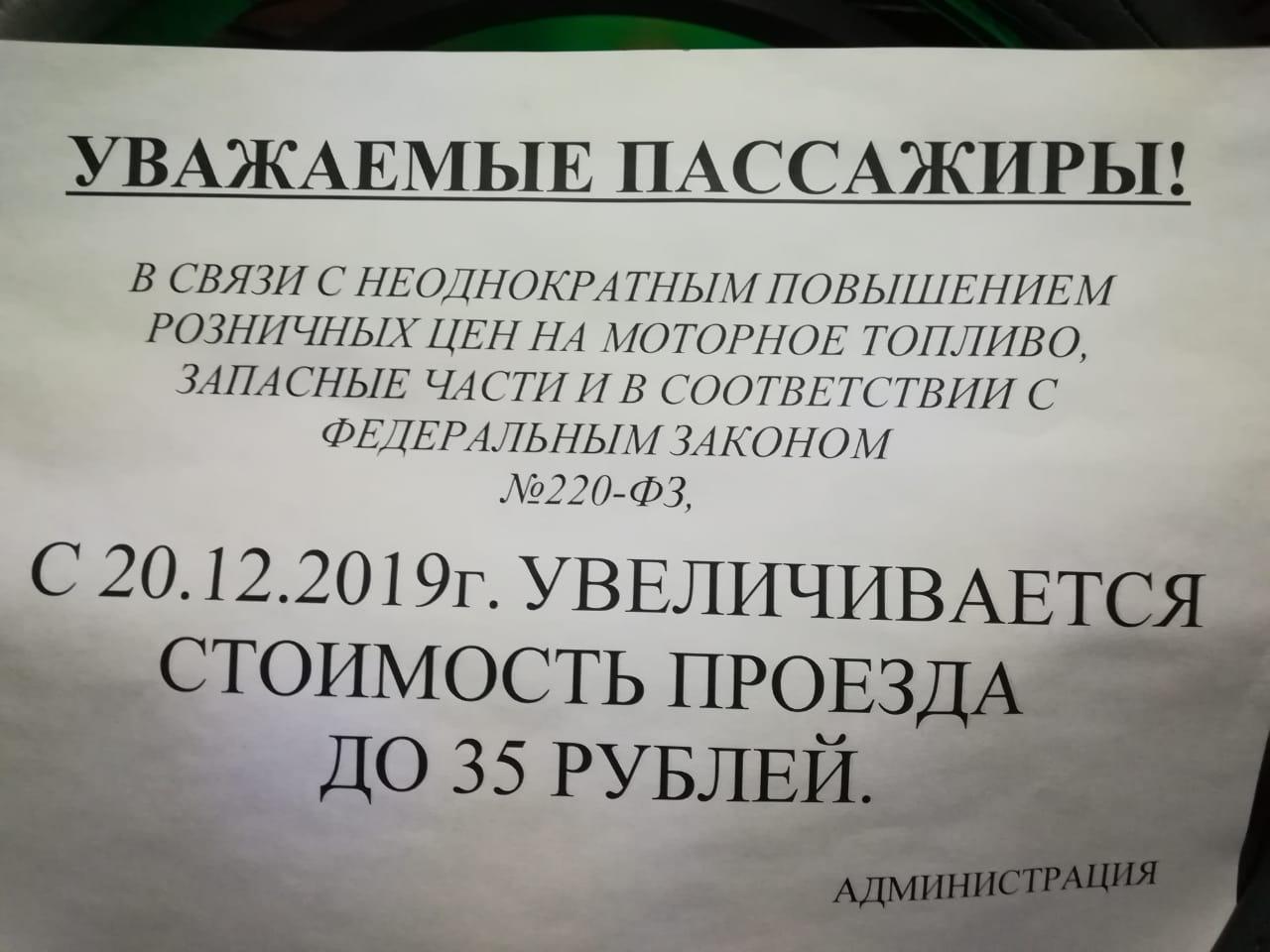 Цены на проезд вырастут на 5 рублей