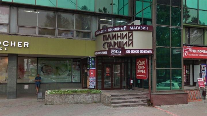 В Новосибирске закрывается книжный магазин «Плиний Старший»