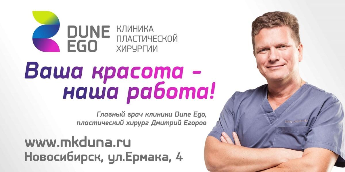 Одна из ведущих клиник пластической хирургии в Новосибирске сменила название