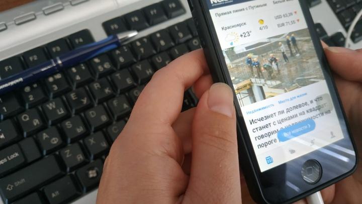 NGS24.RU выпустил новое приложение. Читать, комментировать и делиться историями стало удобнее