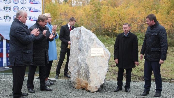 На месте будущего центра для гимнастов на улице Петухова появился огромный камень